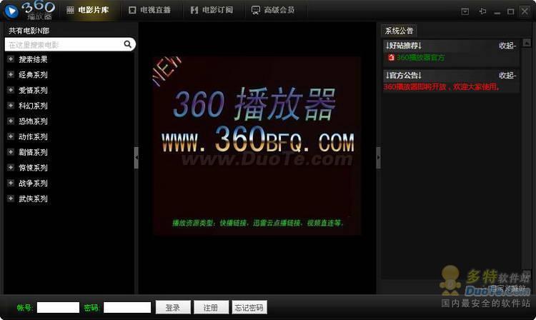 360视频播放器下载