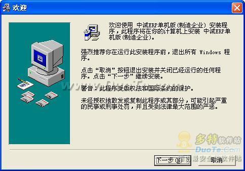 中诚ERP企业管理软件(机械完全版)下载