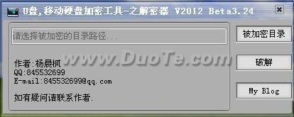 U盘,移动硬盘加密工具-之解密器 2012下载