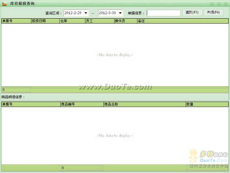 智方3000系电动车销售管理系统下载