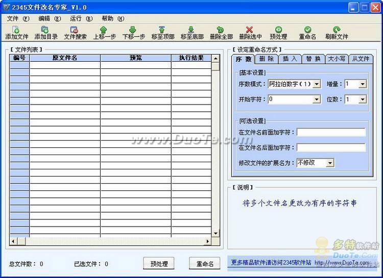2345文件改名专家下载