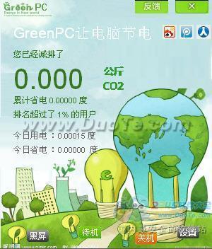 绿电脑节能专家-GreenPC下载