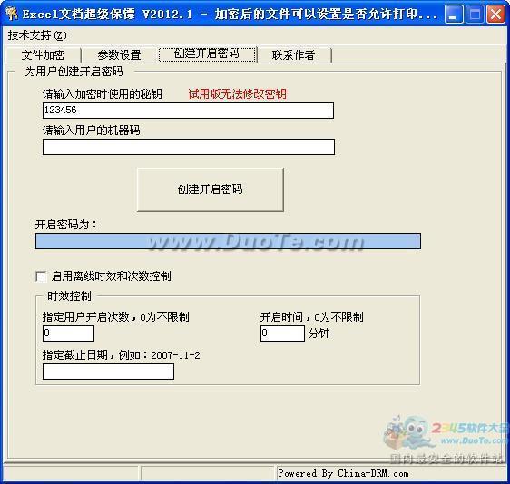 Excel文档超级保镖下载