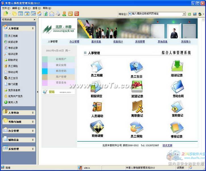 米普人事档案管理系统下载