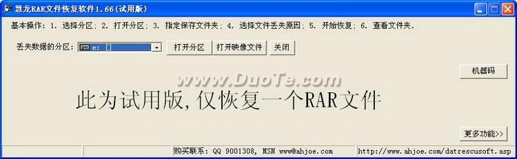 慧龙RAR文件恢复软件下载