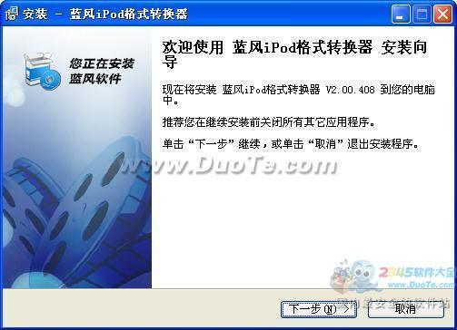 蓝风ipod视频格式转换器下载