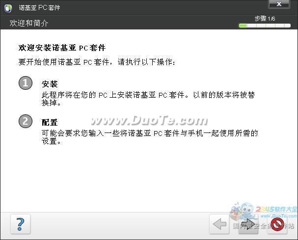诺基亚PC套件(Nokia PC Suite)下载
