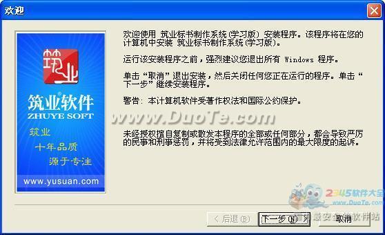 筑业标书制作管理软件下载