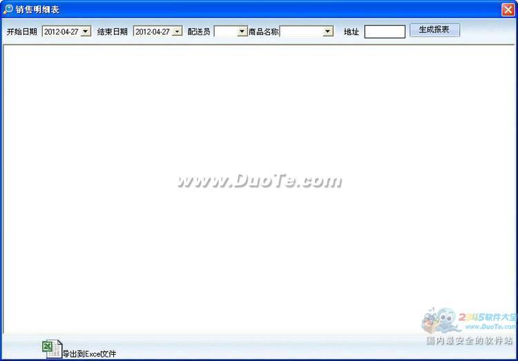 邦仁电话订餐软件(快餐管理软件)下载