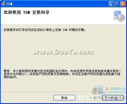 T-DM装饰管理软件下载