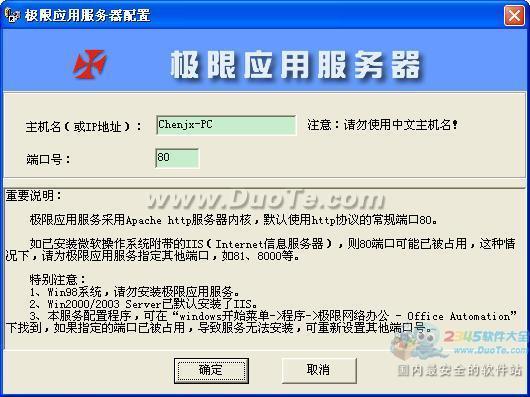极限OA网络智能办公系统下载