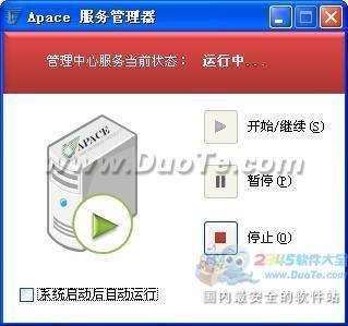 Apace实时历史数据库下载