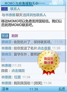 移动MOMO for  Java下载
