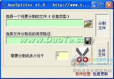 任意文件分割器AnySpliter下载