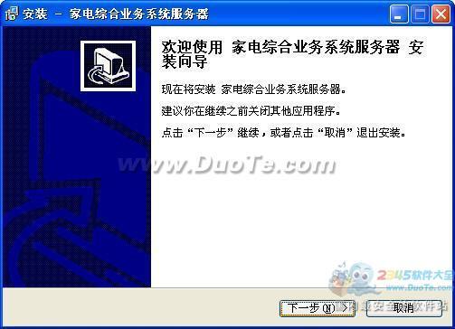 家电销售管理系统下载