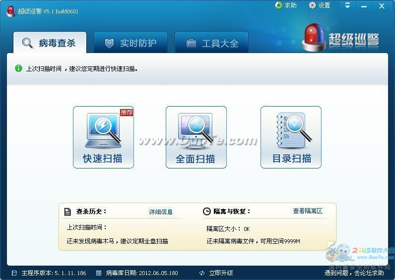 超级巡警(Anti-Spyware toolkit)下载