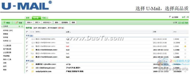 U-Mail 邮件服务器软件(邮件系统)下载