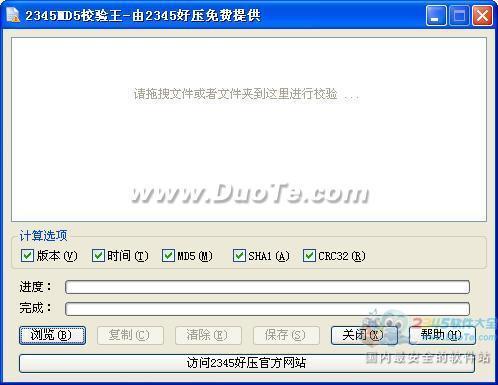 2345MD5校验王(MD5校验工具)下载