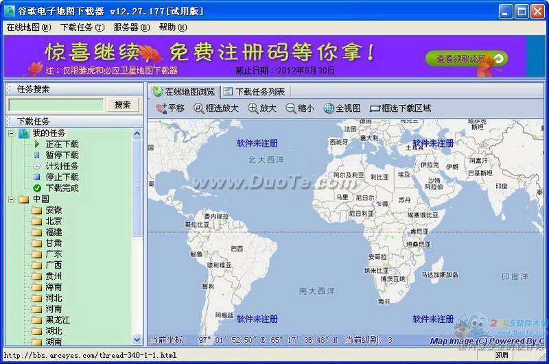 谷歌电子地图下载器下载