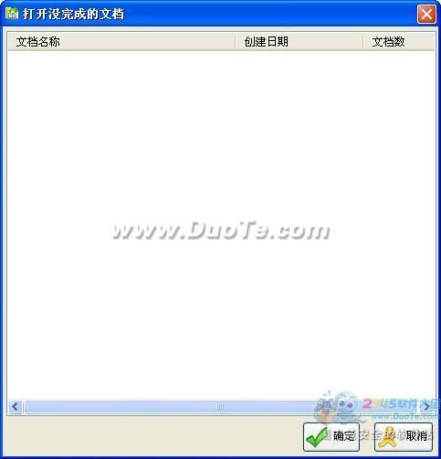 文档扫描软件下载