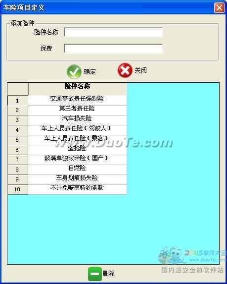 兴华车辆保险代理管理软件下载