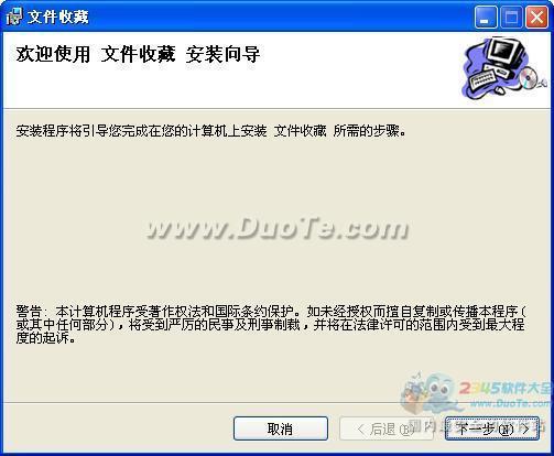 文件收藏软件下载