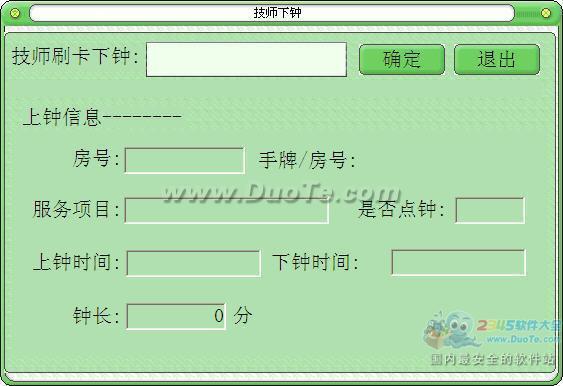 亿慧沐足/足疗/足浴/桑拿管理软件系统下载