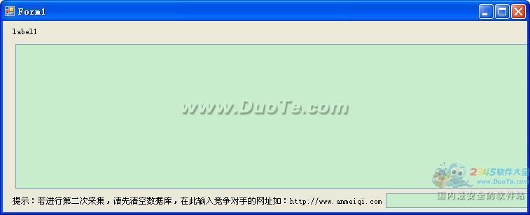 安美奇网站信息采集器下载