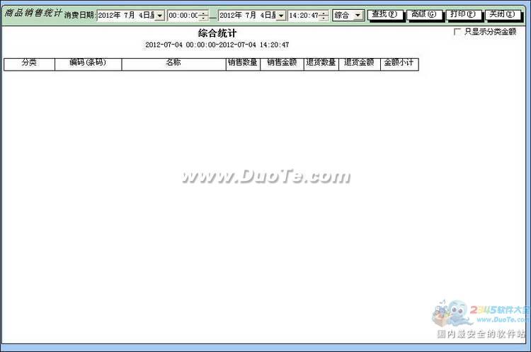 亿慧专卖店收银管理软件下载