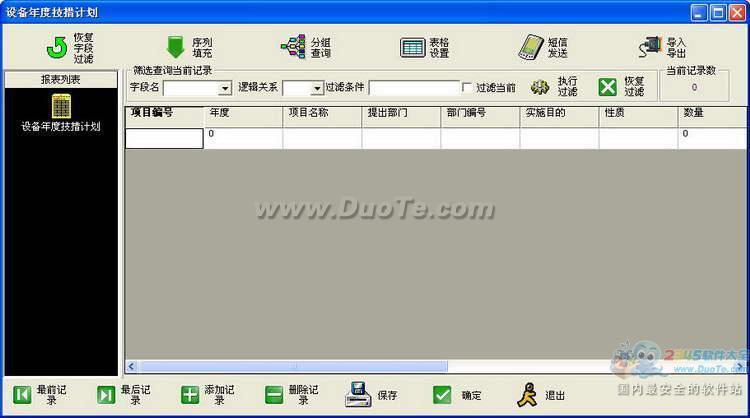 商行天下设备维修保养管理系统下载