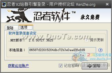 忍者X2站群引擎下载