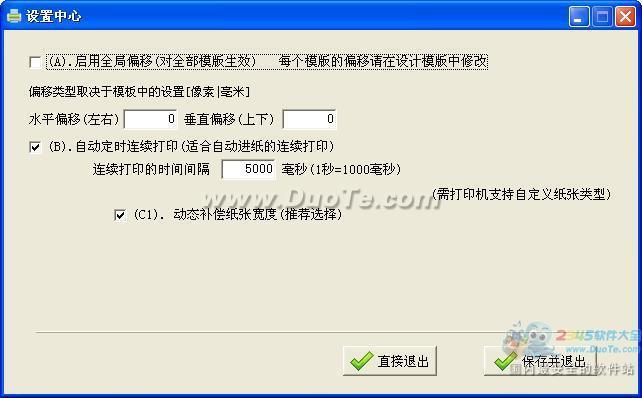证件、证书套打程序下载