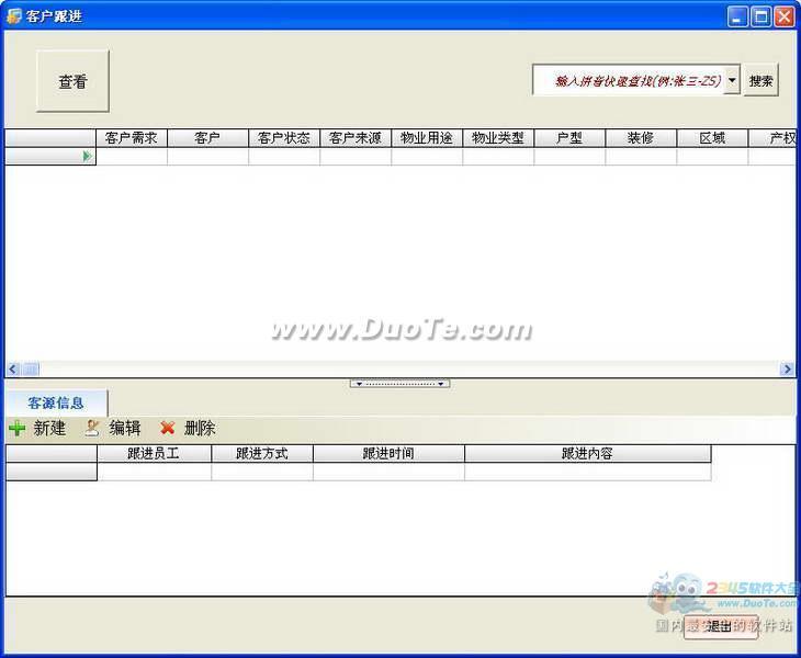 房产中介管理软件下载