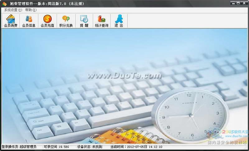 旭荣会员积分管理软件下载