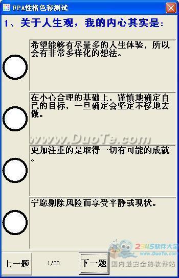 FPA性格色彩测试下载