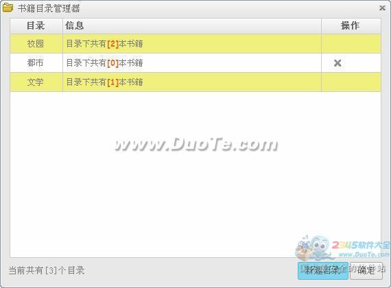 QBook电子书阅读器下载