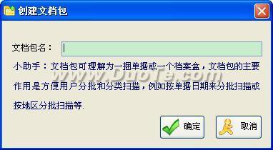 文软物流单据扫描系统下载