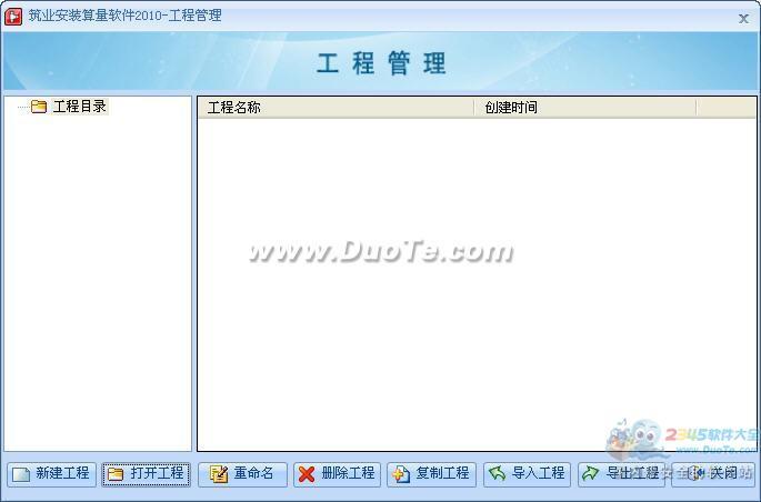 筑业安装工程算量软件下载