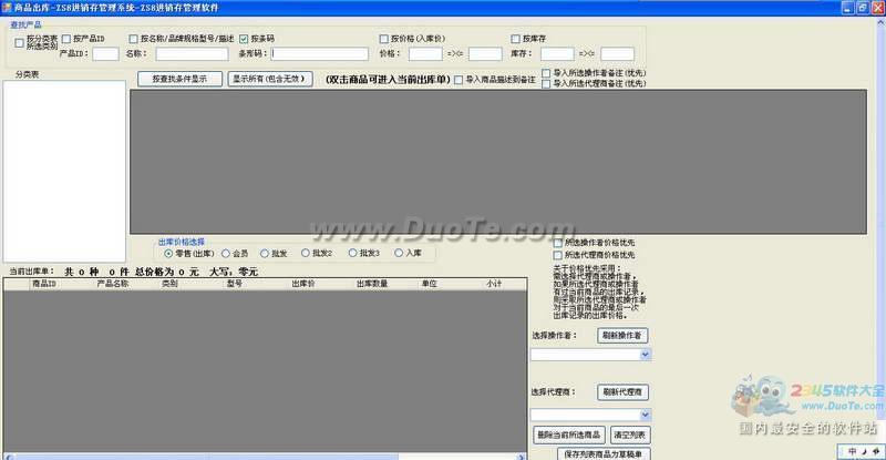 ZS8进销存管理软件下载