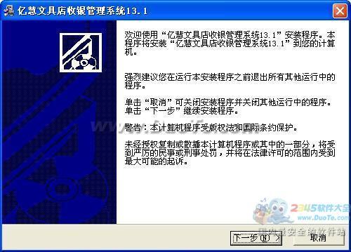 亿慧文具店收银管理系统下载