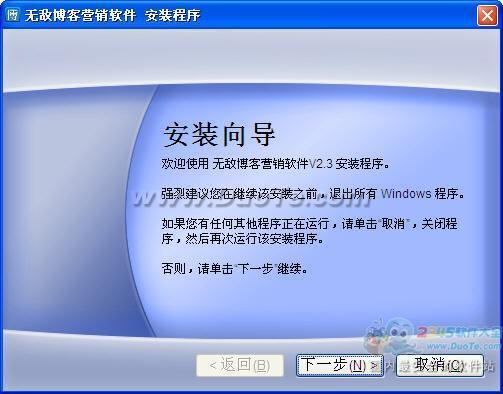 无敌博客营销软件下载