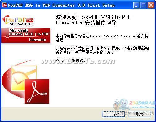 邮件Outlook MSG转换成PDF转换器下载