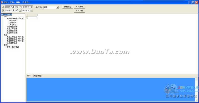 飞天棋牌房管理软件下载
