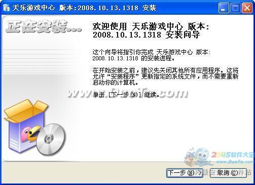 天乐游戏大厅 2008下载