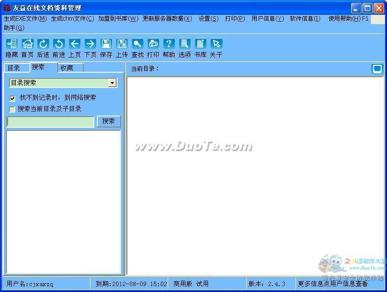 友益文档资料管理软件下载