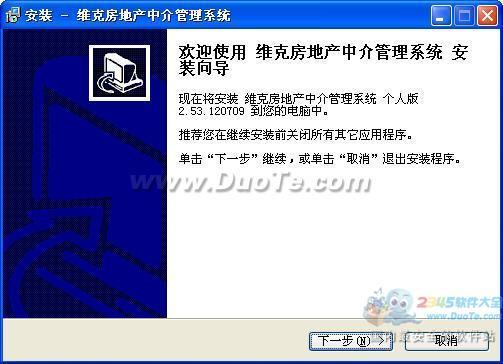 维克房地产管理软件下载