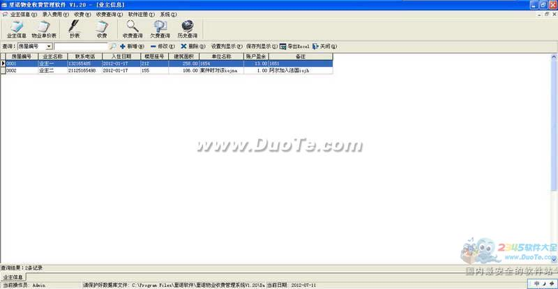 里诺物业收费管理软件下载