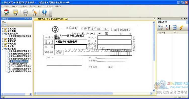 爱打印票据打印软件下载