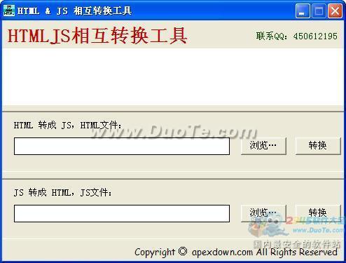 HTML&JS相互转换工具下载