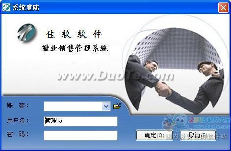 佳软鞋业销售管理系统下载